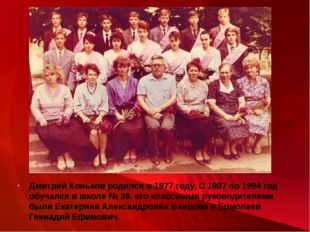 Дмитрий Коньков родился в 1977 году. С 1987 по 1994 год обучался в школе № 26