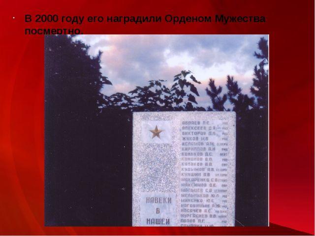 В 2000 году его наградили Орденом Мужества посмертно.