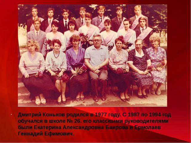 Дмитрий Коньков родился в 1977 году. С 1987 по 1994 год обучался в школе № 26...