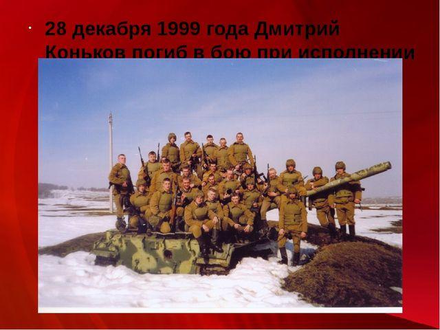 28 декабря 1999 года Дмитрий Коньков погиб в бою при исполнении служебного до...