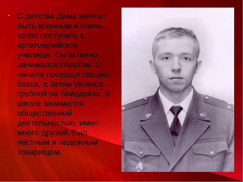 С детства Дима мечтал быть военным и очень хотел поступить в артиллерийское у...