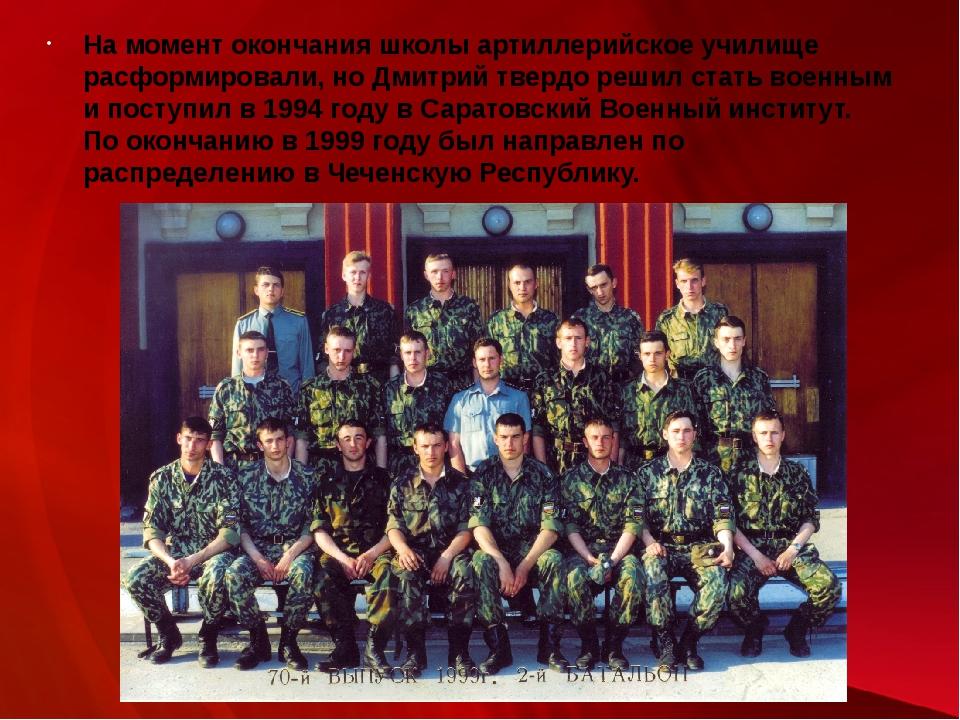 На момент окончания школы артиллерийское училище расформировали, но Дмитрий т...