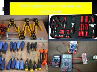Инструменты которыми мы работаем: