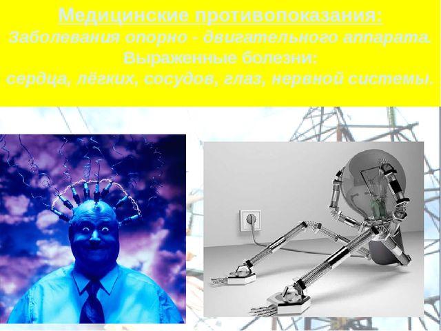 Медицинские противопоказания: Заболевания опорно - двигательного аппарата. Вы...