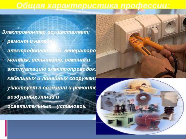 Общая характеристика профессии: Электромонтёр осуществляет: ремонт и наладку...