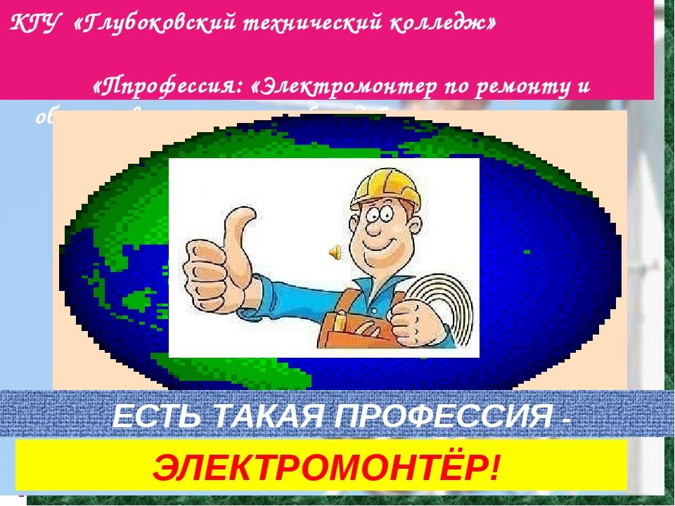 КГУ «Глубоковский технический колледж» «Ппрофессия: «Электромонтер по ремонту...