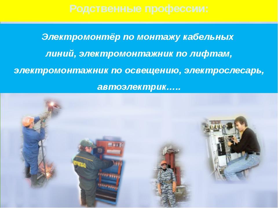 Родственные профессии: Электромонтёр по монтажу кабельных линий, электромонта...