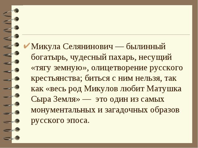 Микула Селянинович— былинный богатырь, чудесный пахарь, несущий «тягу земную...