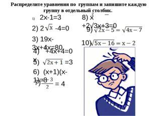 2х-1=3 2) 2 -4=0 3) 19х-3х+4х=80 4) х 2 +4х+4=0 5) =3 6) (х+1)(х-1)=8 7) = 4