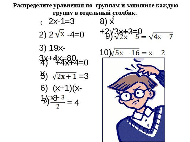 2х-1=3 2) 2 -4=0 3) 19х-3х+4х=80 4) х 2 +4х+4=0 5) =3 6) (х+1)(х-1)=8 7) = 4...