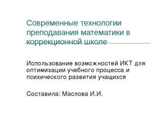 Современные технологии преподавания математики в коррекционной школе Использо