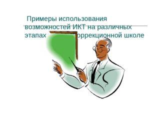Примеры использования возможностей ИКТ на различных этапах урока в коррекцио