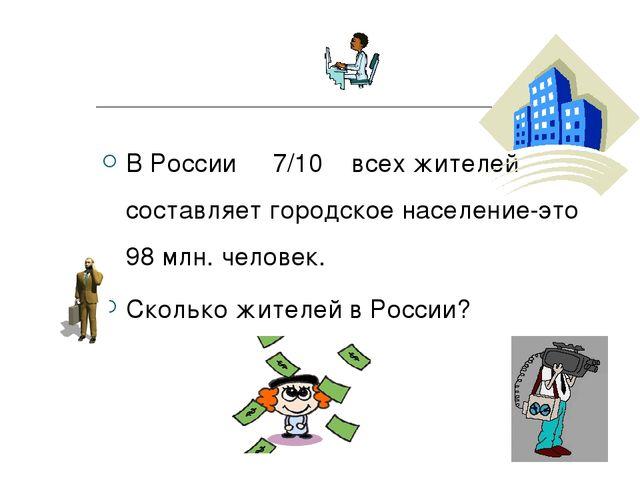 В России 7/10 всех жителей составляет городское население-это 98 млн. человек...