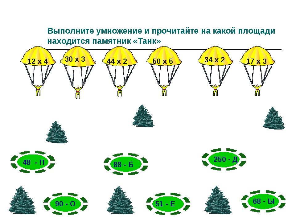 Выполните умножение и прочитайте на какой площади находится памятник «Танк» 1...