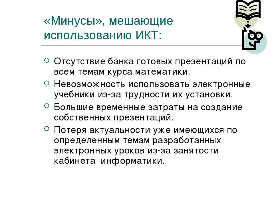 «Минусы», мешающие использованию ИКТ: Отсутствие банка готовых презентаций по...