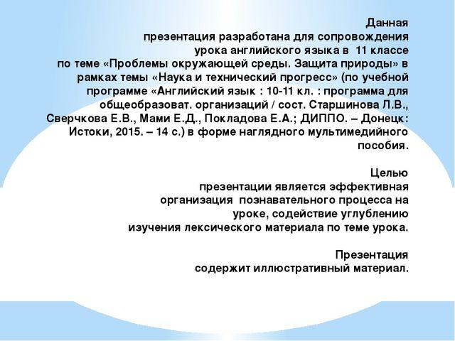 Данная презентация разработана для сопровождения урока английского языка в 11...