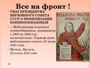 УКАЗ ПРЕЗИДИУМА ВЕРХОВНОГО СОВЕТА СССР ОМОБИЛИЗАЦИИ ВОЕННООБЯЗАННЫХ …Мобили