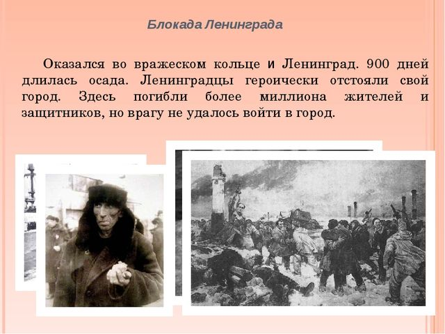 Блокада Ленинграда Оказался во вражеском кольце и Ленинград. 900 дней длилась...