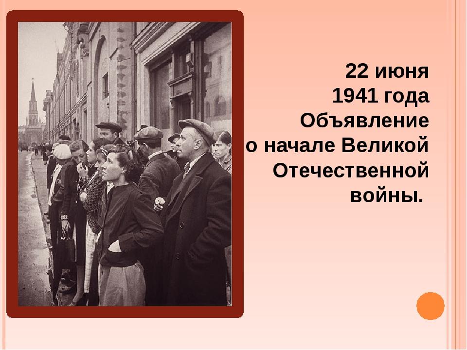 22июня 1941года Объявление оначале Великой Отечественной войны.