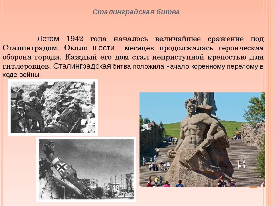 Сталинградская битва Летом 1942 года началось величайшее сражение под Сталинг...