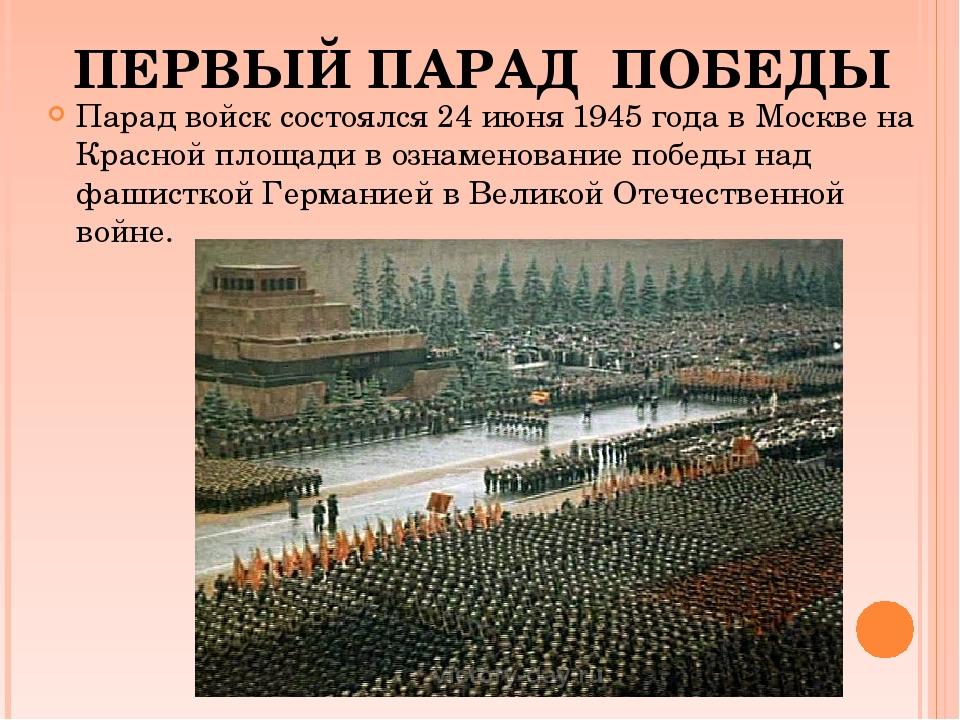 Парад войск состоялся 24 июня 1945 года в Москве на Красной площади в ознаме...
