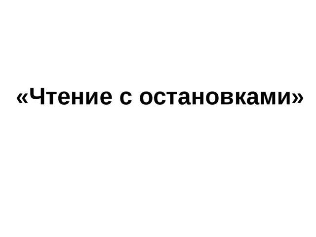 «Чтение с остановками»