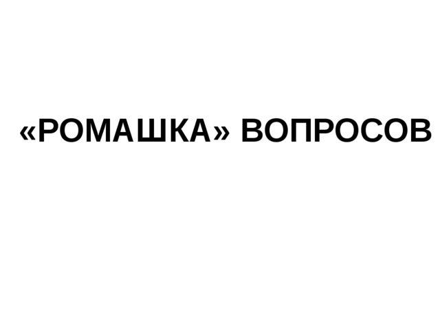 «РОМАШКА» ВОПРОСОВ