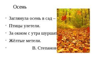 Осень Заглянула осень в сад – Птицы улетели. За окном с утра шуршат Жёлтые ме