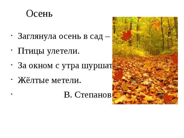 Осень Заглянула осень в сад – Птицы улетели. За окном с утра шуршат Жёлтые ме...