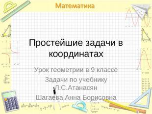 Простейшие задачи в координатах Урок геометрии в 9 классе Задачи по учебнику
