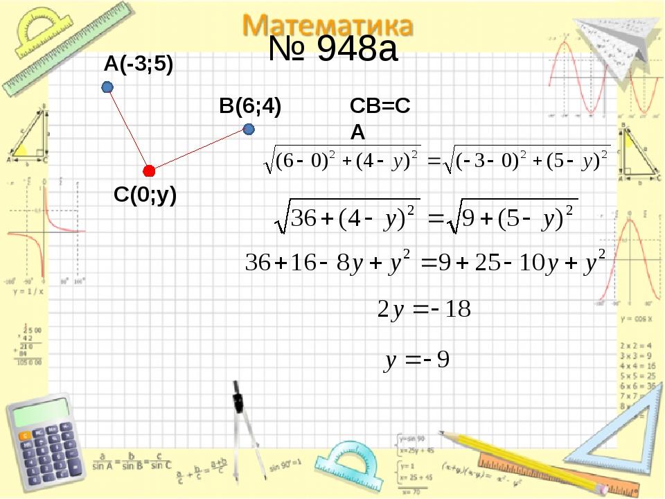 № 948а A(-3;5) В(6;4) С(0;у) СВ=СА
