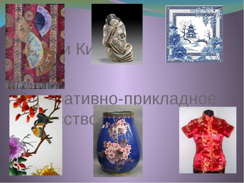 Краски Китая Декоративно-прикладное искусство