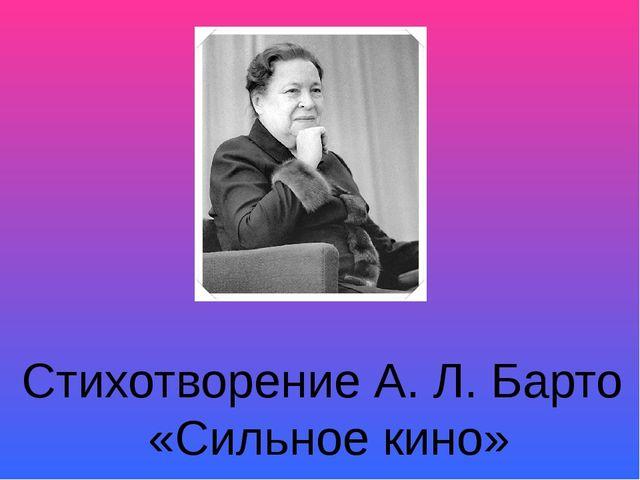 Стихотворение А. Л. Барто «Сильное кино»