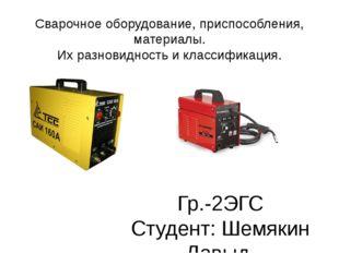 Сварочное оборудование, приспособления, материалы. Их разновидность и классиф