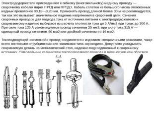 Электрододержатели присоединяют к гибкому (многожильному) медному проводу — с