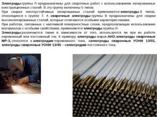 Электродыгруппы Л предназначены для сварочных работ с использованием легиров
