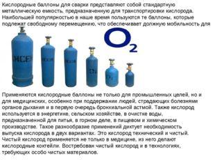 Кислородные баллоны для сварки представляют собой стандартную металлическую е