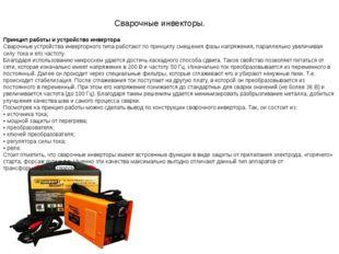 Сварочные инвекторы. Принцип работы и устройство инвертора Сварочные устройст