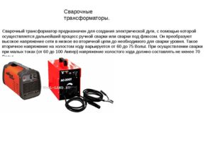Сварочные трансформаторы. Сварочный трансформатор предназначен для создания э