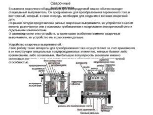 Сварочные выпрямители В комплект сварочного оборудования для электродуговой с