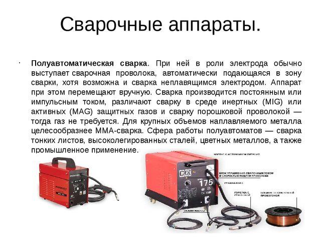 Сварочные аппараты. Полуавтоматическая сварка. При ней в роли электрода обычн...