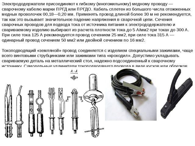 Электрододержатели присоединяют к гибкому (многожильному) медному проводу — с...