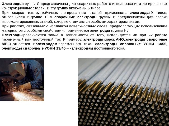Электродыгруппы Л предназначены для сварочных работ с использованием легиров...