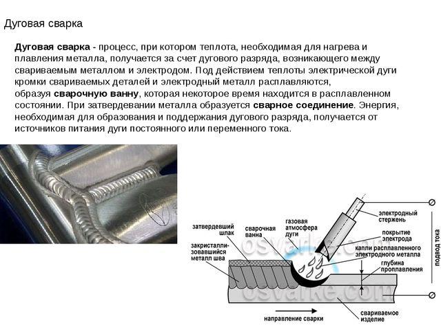 Дуговая сварка Дуговая сварка- процесс, при котором теплота, необходимая для...