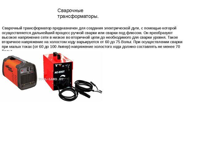Сварочные трансформаторы. Сварочный трансформатор предназначен для создания э...