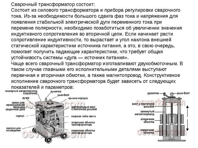 Сварочный трансформатор состоит: Состоит из силового трансформатора и прибора...