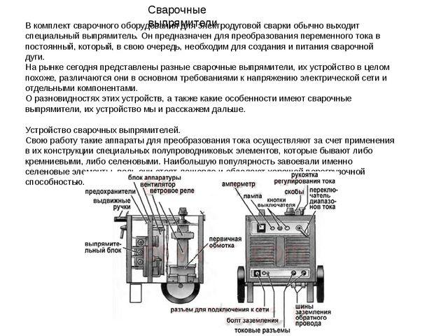 Сварочные выпрямители В комплект сварочного оборудования для электродуговой с...