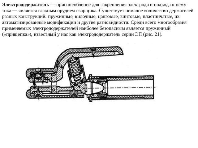 Электрододержатель— приспособление для закрепления электрода и подвода к нем...