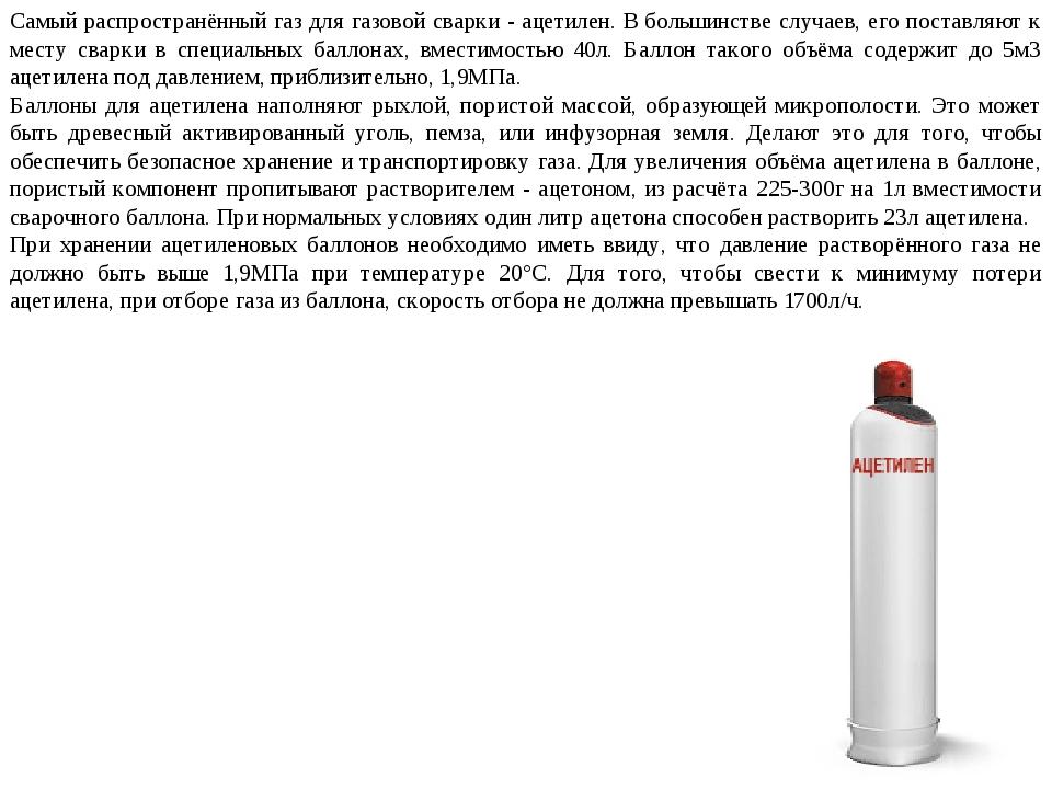 Самый распространённый газ для газовой сварки - ацетилен. В большинстве случа...