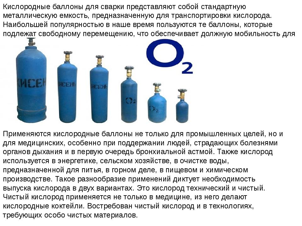 Кислородные баллоны для сварки представляют собой стандартную металлическую е...